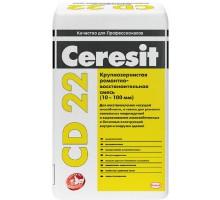 Ремонтная смесь Церезит (Ceresit) CD 22 для бетона 10–100мм 25кг