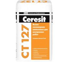Шпаклевка полимерная Церезит (Ceresit) CT 127  25кг