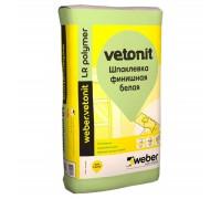 Шпаклевка финишная полимерная Weber.Vetonit LR polymer белая 20кг
