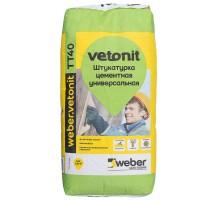 Штукатурка цементная Вебер Ветонит (Weber.Vetonit) ТТ40 универсальная 5-40мм 25кг